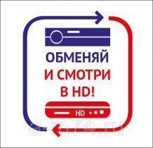 Обмен Триколор ТВ